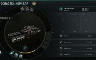 Eve online фитинг крейсера