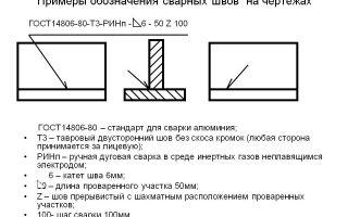 Правила обозначения сварочных соединений на чертежах по госту