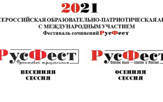 Фестиваль русского языка трубачева