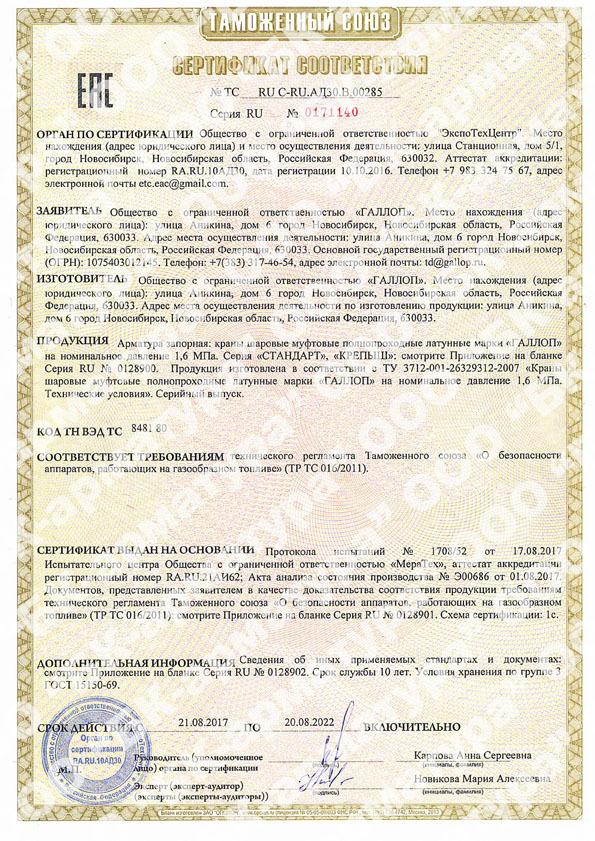 Завод запорной арматуры новосибирске