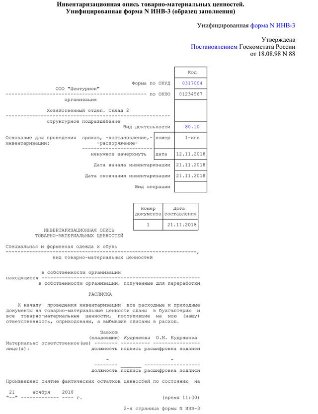 Акт ревизии запорной арматуры примеры заполнения