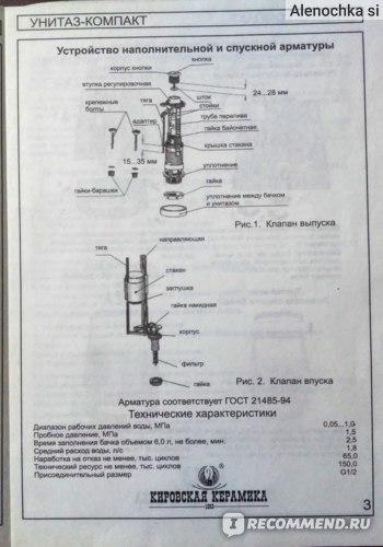 Бачки смывные для унитазов компакт комфорт с запорной арматурой