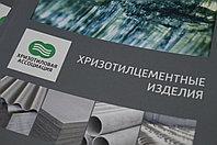 Труба хризотилцементная бнт 300 сертификат