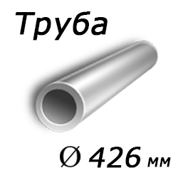 Труба 426х14 сталь 20