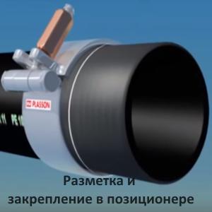 Сварочный аппарат для сварки пнд труб электромуфтами