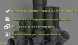Фитинги для полиэтиленовых труб в волгограде