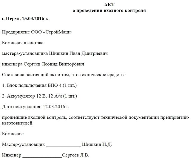 Акт входного контроля запорной арматуры