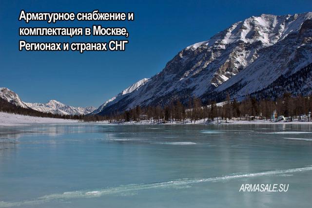 Завод запорной арматуры в москве