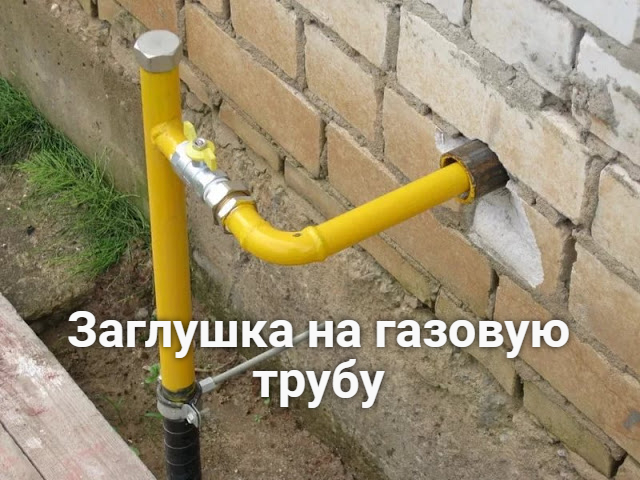 Ручка для газовой трубы