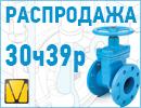 Российское производство запорной арматуры
