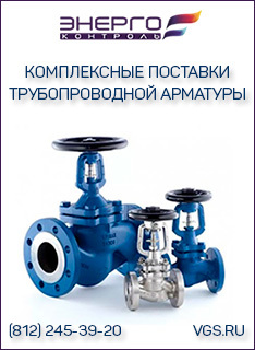 Aeon запорная арматура для газа