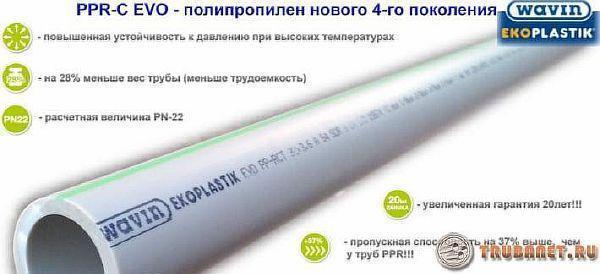 Технология сварки полипропиленовых труб ekoplastik