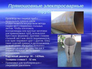 Технология изготовления стальных труб презентация