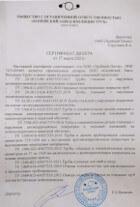 Труба 273х6 в новосибирске