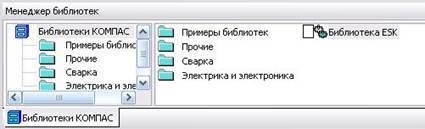 Библиотеки компас запорная арматура